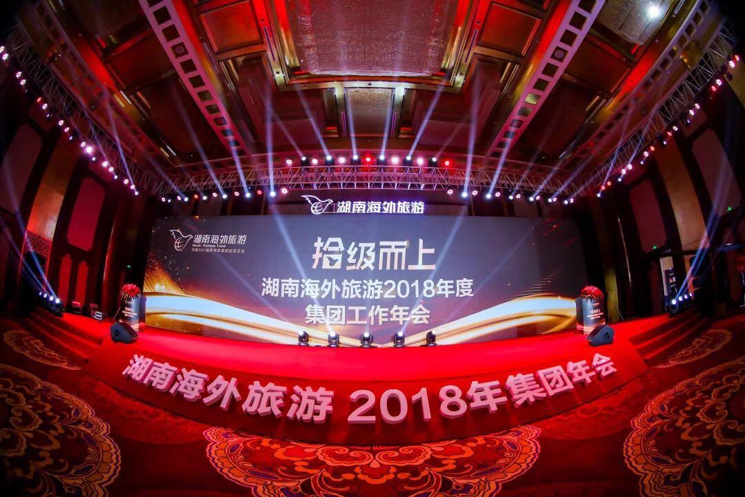 湖南海外旅游2018年度集团年会圆满落幕